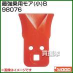 アイウッド 最強乗用モア (小) B (刈刃2枚、カラー2個) 98076