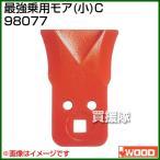 アイウッド 最強乗用モア (小) C (刈刃2枚、カラー2個) 98077