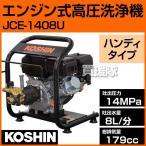 工進 エンジン式高圧洗浄機 JCE-1408U
