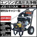 工進 エンジン式高圧洗浄機 15mpa 車輪付タイプ JCE-1510UK 212cc