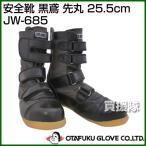 おたふく手袋 安全靴 黒鳶 先丸 25.5cm JW-685 サイズ:25.5cm