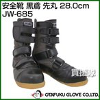 おたふく手袋 安全靴 黒鳶(先丸) 28.0cm JW-685 [サイズ:28.0cm]