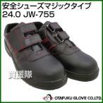 おたふく手袋 安全シューズマジックタイプ 24.0 JW-755 サイズ:24.0cm