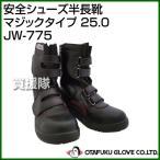 おたふく手袋 安全シューズ半長靴マジックタイプ 25.0 JW-775 サイズ:25.0cm