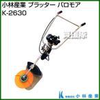 小林産業 プラッター バロモア (エンジン式 刈払機) K-2630 [25.4cc]