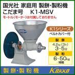 国光社 こだま号 製餅、製粉機 K1-MSV