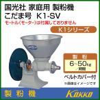 国光社 こだま号 製粉機 K1-SV