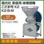 国光社 こだま号 味噌摺機 K2型 K2-B-M