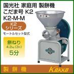 国光社 こだま号 製餅機 K2型 K2-M-M
