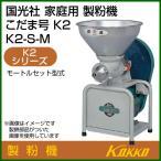国光社 こだま号 製粉機 K2型 K2-S-M