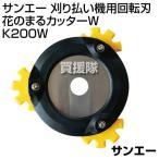サンエー 刈り払い機用回転刃 花のまるカッターW K200W
