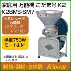 国光社 こだま号 製粉・製餅・味噌摺 K2BMS-SM7