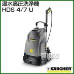 ケルヒャー 温水高圧洗浄機 HDS 4/7 U [50Hz/60Hz] (1.064-034.0/1.064-035.0)