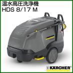 ケルヒャー 温水高圧洗浄機 HDS 8/17 M [50Hz/60Hz] (1.077-811.0/1.077-812.0)
