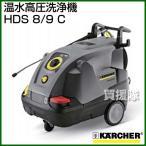 ケルヒャー 温水高圧洗浄機 HDS 8/9 C [50Hz/60Hz] (1.169-214.0/1.169-215.0)