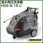 ケルヒャー 温水高圧洗浄機 HDS 8/15 C [50Hz/60Hz] (1.174-312.0/1.174-313.0)