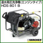 ケルヒャー 温水高圧洗浄機 エンジンタイプ HDS 801 B 1.210-100.0
