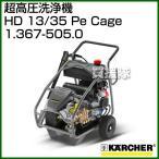 買援隊ヤフー店で買える「ケルヒャー 超高圧洗浄機 HD 13/35 Pe Cage - No1.367-505.0」の画像です。価格は1,539,000円になります。