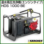 ケルヒャー 温水高圧洗浄機 エンジンタイプ HDS 1000 BE 1.811-937.0