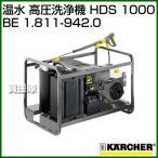 買援隊ヤフー店で買える「ケルヒャー 温水 高圧洗浄機 HDS 1000 BE 1.811-942.0」の画像です。価格は1,641,600円になります。