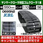 KBL トラクタ用 ゴムクローラ 0695N2 [1本][幅550×ピッチ110×リンク58][ヤンマー向け]