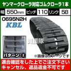 KBL トラクタ用 ゴムクローラ 0695N2H [1本][幅550×ピッチ110×リンク58][ハイラグパターン][ヤンマー向け]