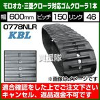 KBL トラクタ用 ゴムクローラ 0778NLR [1本][幅600×ピッチ150×リンク46][モロオカ・三菱向け]