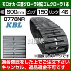 KBL トラクタ用 ゴムクローラ 0778NR [1本][幅600×ピッチ150×リンク46][モロオカ・三菱向け]