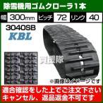 KBL 除雪機用 ゴムクローラー 3040SB 1本 幅300×ピッチ72×リンク40