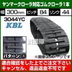 KBL トラクタ用 ゴムクローラ 3044YC [1本][幅300×ピッチ84×リンク44][ヤンマー向け]