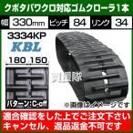KBL トラクタ用 ゴムクローラ 3334KP [1本][幅330×ピッチ84×リンク34][パターンC-off/180-150][クボタのパワクロ対応向け]