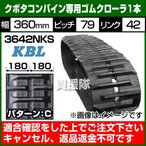 KBL コンバイン用 ゴムクローラ 3642NKS [1本][幅360×ピッチ79×リンク42][パターンC][SP穴位置:中心][クボタ向け]