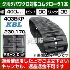KBL トラクタ用 ゴムクローラ 4038KP [1本][幅400×ピッチ90×リンク38][パターンC-off/230-170][クボタのパワクロ対応向け]