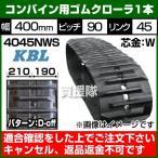 KBL コンバイン用 ゴムクローラ 4045NWS [1本][幅400×ピッチ90×リンク45][パターンD-off][SP穴位置:190-210][ヤンマー向け]