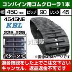 KBL コンバイン用 ゴムクローラ 4545NE [1本][幅450×ピッチ90×リンク45][パターンE][SP穴位置:中心][ヤンマー向け]