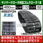 KBL トラクタ用 ゴムクローラ 4553YCH [1本][幅450×ピッチ110×リンク53][ハイラグパターン][ヤンマー向け]