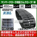 KBL トラクタ用 ゴムクローラ 4559YC [1本][幅450×ピッチ90×リンク59][ヤンマー向け]