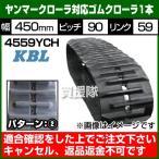 KBL トラクタ用 ゴムクローラ 4559YCH [1本][幅450×ピッチ90×リンク59][ハイラグパターン][ヤンマー向け]