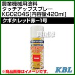 KBL 農業機械用塗料用 タッチアップスプレー KG0204S [クボタ:レッド赤-1号][内容量420ml]