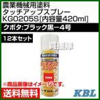 KBL 農業機械用塗料用 タッチアップスプレー KG0205S 12本セット [クボタ:ブラック黒-4号][内容量420ml]