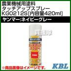 KBL 農業機械用塗料用 タッチアップスプレー KG0212S [ヤンマー:ネイビーグレー][内容量420ml]