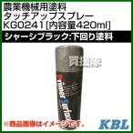 KBL 農業機械用塗料用 タッチアップスプレー KG0241 シャーシブラック:下回り塗料 内容量420ml