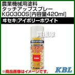 KBL 農業機械用塗料用 タッチアップスプレー KG0300S [ヰセキ:アイボリーホワイト][内容量420ml]