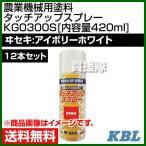 KBL 農業機械用塗料用 タッチアップスプレー KG0300S 12本セット [ヰセキ:アイボリーホワイト][内容量420ml]