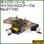 キソパワーツール マイクロ・クロステーブル No.27100