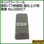 キソパワーツール 固形バフ研磨剤 超仕上げ用 青棒 No.28807