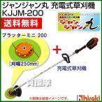 ヒラキ ジャンジャン丸 KJJM-200 (充電式草刈機(共立BSR36)としてもつかえるプラッター刈払い機セット)