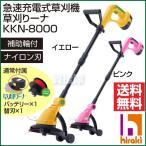 ショッピング家庭用 ヒラキ 家庭用 急速充電式 コードレス 草刈り機 草刈りーナ KKN-8000