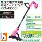 草刈り機 女性用 草刈りーナ ピンク KKN-8000-PK