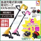 ヒラキ 家庭用 急速充電式 コードレス 電動草刈機 草刈りーナ KKN-8000 + コードとバッテリーセット